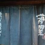 54904065 - 暖簾