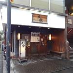 串焼き処大柴 -