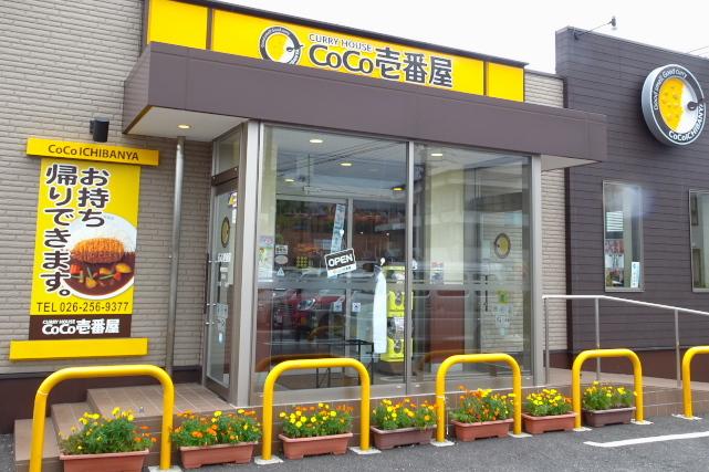 CoCo壱番屋 長野西和田店 name=
