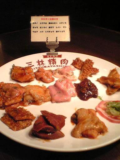 三林精肉店