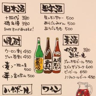 ドリンクも充実、日本酒・ワイン・サングリア・ハイボール!?