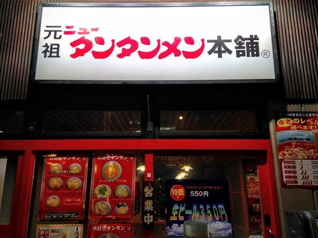 元祖ニュータンタンメン本舗 品川店