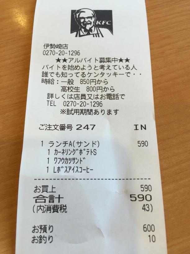 ケンタッキーフライドチキン 伊勢崎店