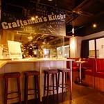 クラフトマンズ キッチン - 内観写真