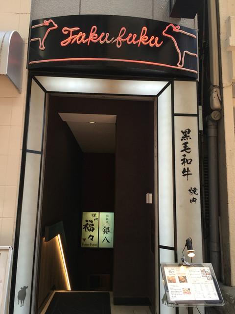 焼肉 福々 - 入口