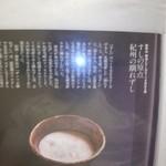 東宝茶屋 - 馴れ寿司口上書き