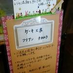 54918246 - 喫茶コーナー利用説明書き♪