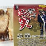 橋本屋食堂 - 料理写真:鶏(チキン)サンド政実…持ち帰り用