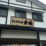 ぎょうざの店 黄楊 - お店の入口