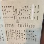 茅場町 長寿庵 - 2016年8月のメニュー。