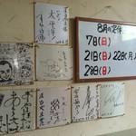 まるやま - 鶴ちゃんやさかなクンの色紙が飾られています