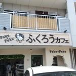 ふくろうカフェ フク×フク - 外観