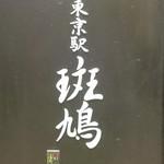 東京駅 斑鳩 - 店名サイン