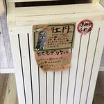 ふくろうカフェ フク×フク - 牡丹