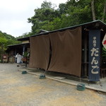 三溪園茶寮 - こちらが店舗外観。