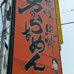 神戸ちぇりー亭 - 男の らぁめん