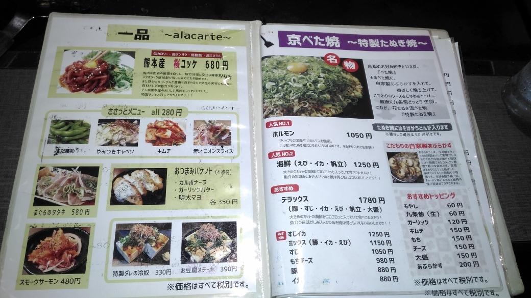 花たぬき 梅津店
