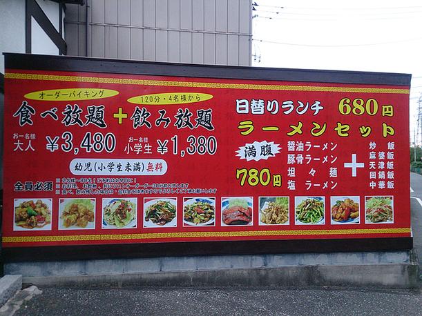 台湾料理 天娜香