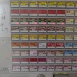 博多ラーメン 長浜や 池袋店 - 自動食券販売機のアップ