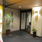 利衛門 - お店の入口