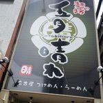 麺の坊 五月晴れ -
