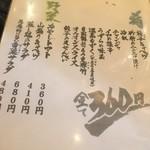 ダンダダン酒場 蕨店 -