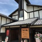 Cafe シネマ倶楽部 - キネマの庵(中にCafe シネマ倶楽部があります。)