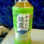 ニューデイズミニ - 綾鷹 151円