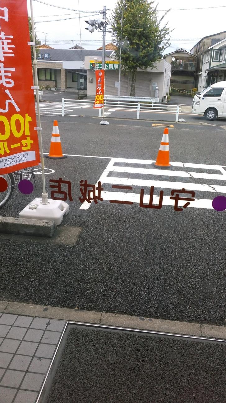 サークルK 守山二城店