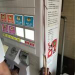 マルナカ - 券売機。                             中華そば・冷やし・チャーシューラーメンのみのシンプルメニュー
