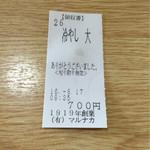 マルナカ - 食券                             8:30開店で8:35食券を購入しましたが、この時点で既に満席に近い状態です!                             一巡目でギリギリ座れました。
