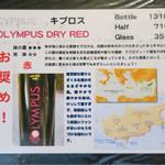 Bistro ひつじや - 201608 キプロスワイン