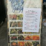Bistro ひつじや - 201608 看板とランチメニュー