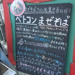 まぜそば小島屋  - お店前黒板