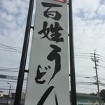 百姓うどん - お店の看板