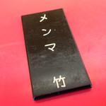 好陽軒 - 好陽軒(愛知県名古屋市昭和区広見町)食券