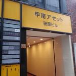 54954353 - 四川曹家 江湖菜(三宮)