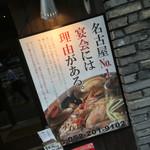 クインチ チェントラーレ - クインチ チェントラーレ(愛知県名古屋市中区丸の内)外観