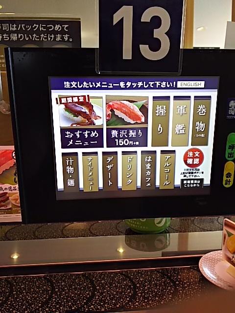 はま寿司 小林店