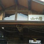 山小屋 -