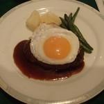 レストラン シャンクレール - ハンバーグステーキ+目玉焼き 1,030円