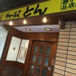 54959805 - 店構