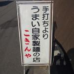 こきんや - 自家製麺使用