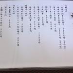 cafe & 創作居酒屋 JIN - 夜の和メニュー