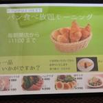 cafe & 創作居酒屋 JIN - モーニングメニュー
