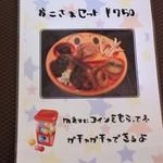 cafe & 創作居酒屋 JIN - おこさまメニュー