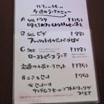 cafe & 創作居酒屋 JIN - ランチメニュー