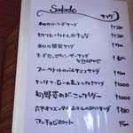 cafe & 創作居酒屋 JIN - グランドメニュー