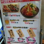 北辰鮨 仙台駅店 -