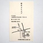 喫茶 オモカゲ - ショップカード